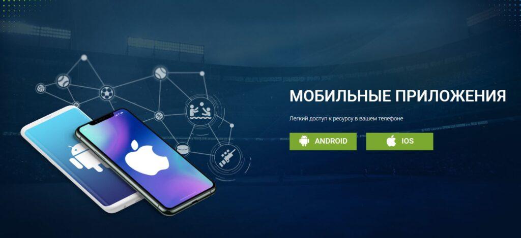 1хставка мобильное приложение