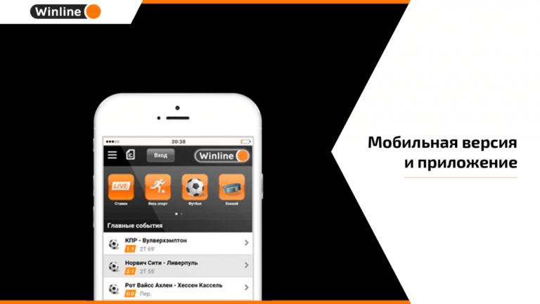 скачать бесплатно винлайн фрибет мобильная версия